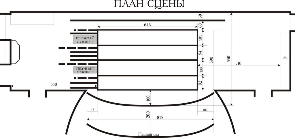 План сцены, 53.49 КБ
